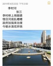 今日的李村河