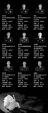 """《【凉山雄鹰】之赤焰忠魂""""丁振军""""》编辑/杨广东"""
