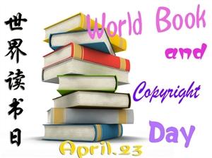 世界读书日――今天你读书了吗?