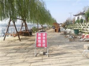 市中办事处金天地黄河生态园清违清障自行拆除中