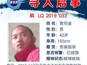 【临泉蓝天救援队协助寻人启事】贾同金,?#24739;?#26449;谢北街走失