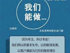 信丰县尚宏全铝家居厂