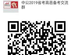 2019省考公��T即�㈤_始啦!