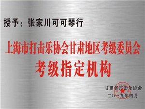 公告:张家川可可琴行被授予上海打击乐协会考级机构