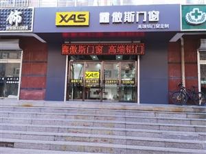 鑫傲斯门窗4月30日盛大开业