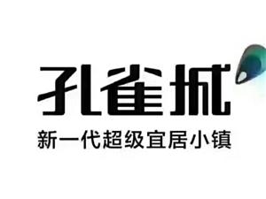霸州孔雀城首付5%