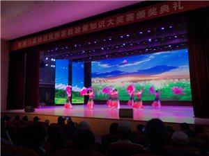 张家川县举办统战民族宗教知识竞赛颁奖典礼