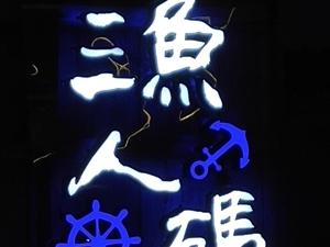 夜幕下的海南省文昌市清澜半岛航天渔人�a头掠影海