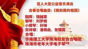 """华南理工大学珠海校友会""""华工之声""""合唱团:《我和我的祖国》2019年首演圆满成功"""