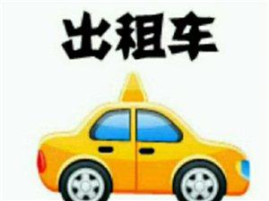 出租车票定制