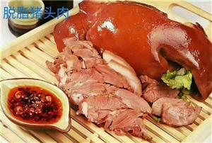 圣都脱脂猪头肉