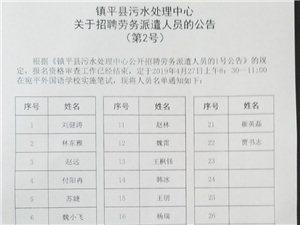 �平�h污水�理中心�P于招聘��张汕踩�T的公告(第二�)