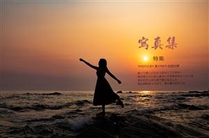 北海之恋失踪的梦