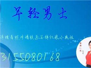 滁州小燕婚恋交友俱乐部年轻优秀男会员婚恋交友