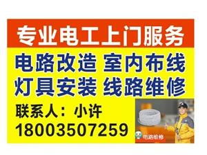 专业电工上门服务18003507259