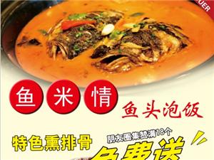 鱼米情鱼头泡饭,新增特色熏排骨,免费赠送中……