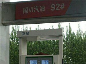 哇塞!油便宜啦