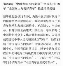 """""""中国青年五四奖章""""评选和""""全国向上向善好青年""""推选结果揭晓"""