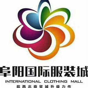 阜阳国际服装城