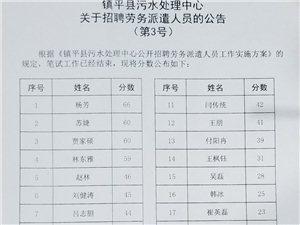 �平�h污水�理中心�P于招聘��张汕踩�T的公告(第3�)