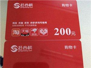 """澳门金沙网址站大街上能捡到""""200元赶谷榜购物卡""""?网友:是真的吗?"""