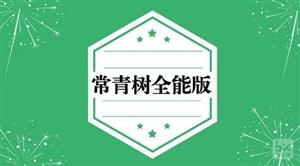 2018你离安全感还差1张常青树(全能版)!终身享7金,疾病全走开!