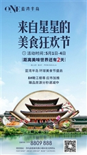 美食狂欢节!5月1-4日蓝湾半岛不见不散,日式丨泰式丨韩式丨意式
