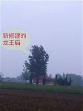 古老的流鞍河(三)刘秀隐居龙王庙!