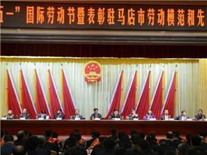 金沙平台网址领鑫农业科技总经理占全领荣获驻马店市劳动模范称号