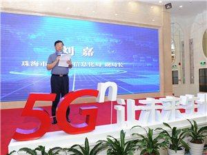 5G来了,珠海市5G行业应用暨工业互联网示范项目发布会在珠海度假村星韵厅举行