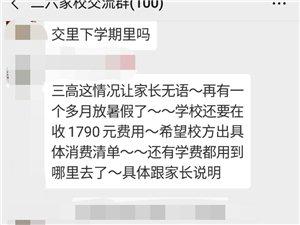 关于yabo狗亚下载三高收费情况到底是不是乱收费?