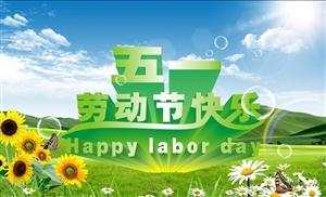 五.一国际劳动节――向劳动人民致敬!
