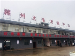 赣州大车考训中心