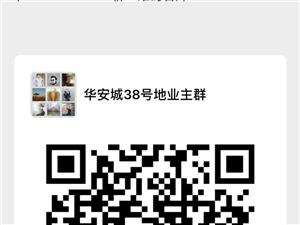 华安城38号地业主委员会