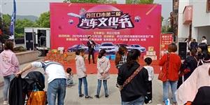 丹江口市第二届汽车文化节