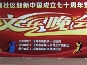 """迎新中国七十华诞暨庆""""五一""""文艺晚会在嘉积镇红星社区举行2019年4月30日晚,大"""