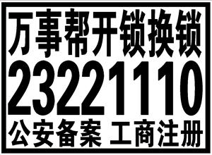 杞县开锁公司,万事帮安防23221110