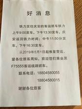 2019年5月1日起铁力――庆安客运班车黑F75555恢复营运