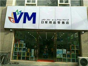 公司出资授权开店