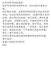 沂水县地下大峡谷大学生兼职不合理强制签承诺书