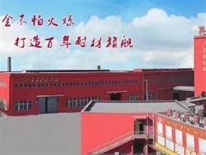 ??招才选将啦??郑州真金耐火材料有限责任公司位于新密市来集镇宋楼工业区,是一家专业从事建材、