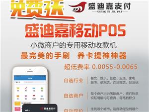 盛迪嘉移动pos机低至千分之五费率茂名阳江湛江地区免费送