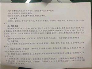 镇平县公开选调财会人员的公告