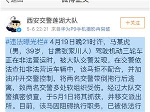 【违法曝光栏】张家川人马某虎在西安因阻碍执行职务被行政拘留十日