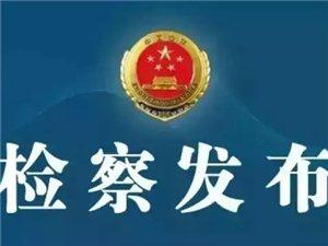 兴国县检察院依法对于都县公安局原党委委员、贡江派出所原所长刘志松涉嫌贪污