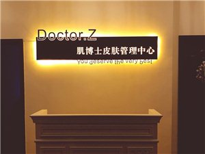 Doctor.z肌博士皮�w管理中心