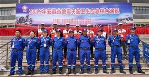 威尼斯人线上平台蓝天救援队为全省地震灾害卫生应急综合演练做保障