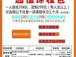 石林�h首�媒逃��盟做招生活�樱�299元可以��到�r值3000~6800元的�n程,�_�O�n程有:架子鼓、吉
