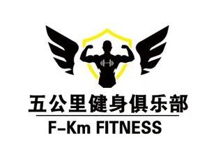 五公里健身俱乐部