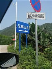 潮州玉瑶山庄